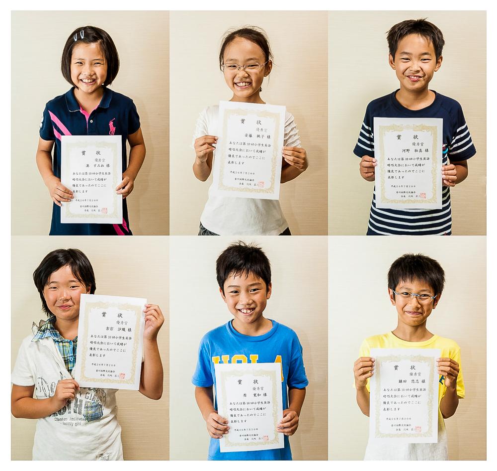 英語暗唱大会優秀賞受賞者 高松市英会話教室ケビンズイングリッシュハウス English Recitation Winners Takamatsu City English School Kevin's English House